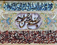 تابلو فرش دستباف آیه قرآنی وان یکاد و سوره توحید - کد 334