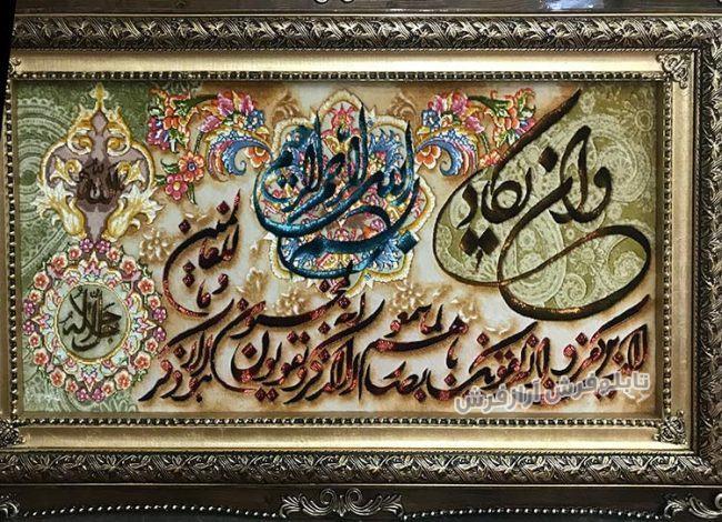 تابلو فرش دستباف آیه قرآنی وان یکاد الذین - کد 349