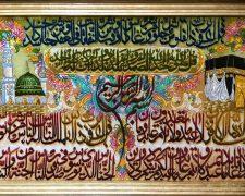 تابلو فرش دستباف آیات قرانی چهار قل - تابلوفرش طرح 4 قل - کد 679