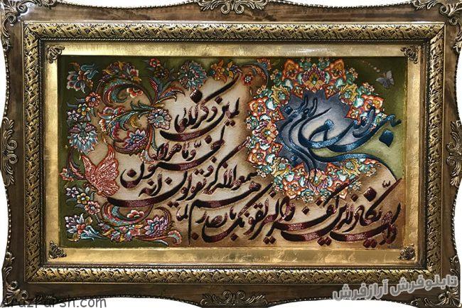 تابلو فرش دستباف طرح آیه قرآنی وان یکاد الذین با طرح زیبا - کد 773