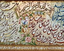 تابلو فرش دستبافت طرح سوره های قرآنی چهار 4 قل - کد 828