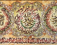 تابلو فرش دستباف طرح چهار قل - کد 829