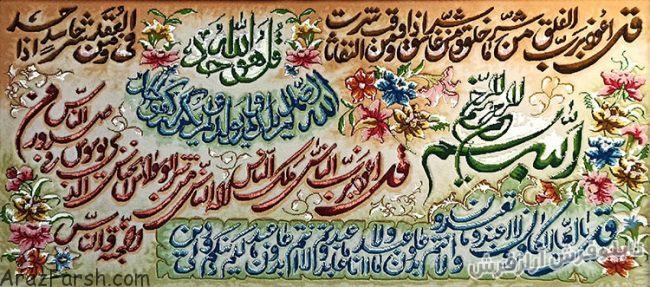 تابلو فرش دستباف طرح آیات چهار قل - کد 836
