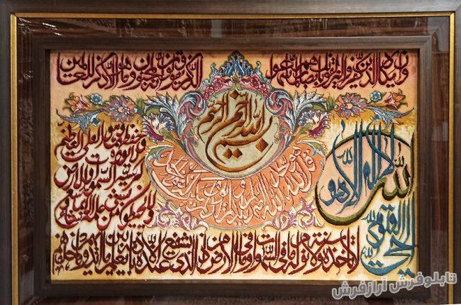 تابلو فرش دستباف طرح آیت الکرسی کد 848