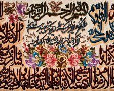 تابلو فرش دستباف طرح آیت الکرسی و وان یکاد کد 861