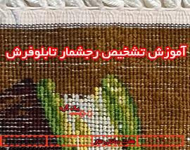 آموزش نحوه تشخیص و فهمیدن رج شمار و تراکم گره تابلو فرش دستباف