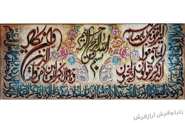 تابلو فرش دستبافت طرح آیت الکرسی و آیه وان یکاد با طرح زیبا کد 962