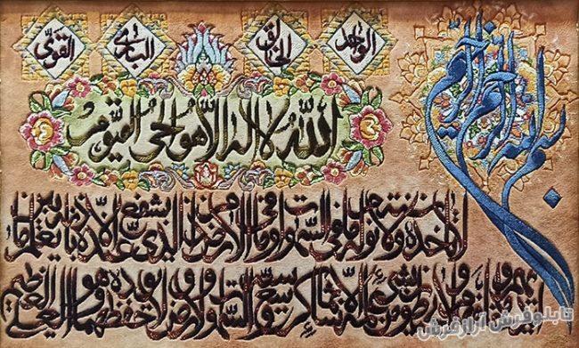 تابلوفرش دستباف طرح آیت الکرسی کد 963
