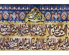 تابلو فرش دستبافت طرح آیه الکرسی با حاشیه زیبا کد 971