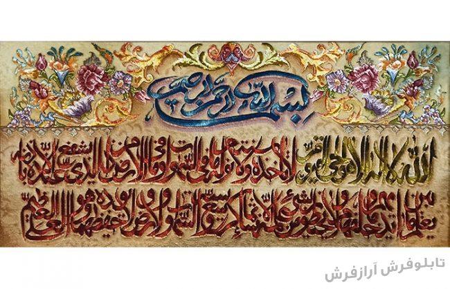 تابلو فرش دستباف آیه قرآنی آیت الکرسی کد 976