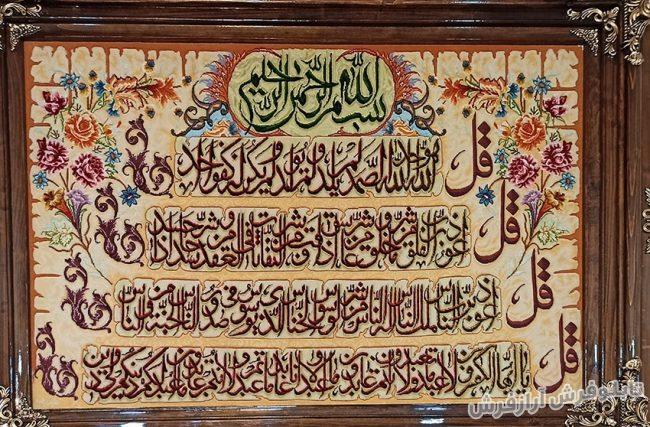 تابلو فرش دستبافت طرح آیات قرآنی 4 چهار قل سایز بزرگ کد 1145