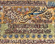 تابلو فرش دستباف طرح آیت الکرسی و اسما حسنی خداوند با سایز بزرگ ذرع و نیم کد 1146