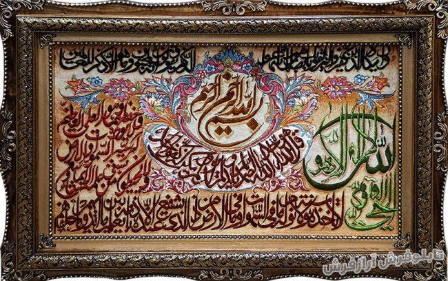 عکس تابلو فرش دستباف طرح آیات قرآنی وان یکاد و آیت الکرسی کد 1166